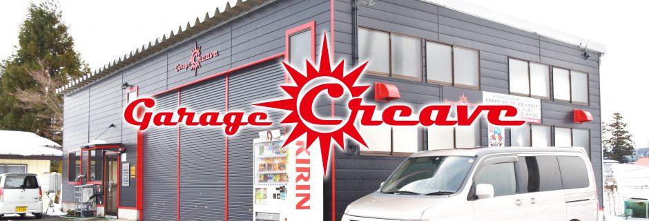 車のことなら米沢のガレージクレイブへ!車検、中古車・新車販売、整備全般